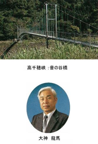 高千穂峡 : 音の谷吊橋